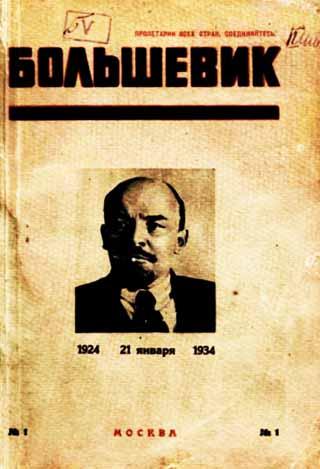 Comintern (SH)