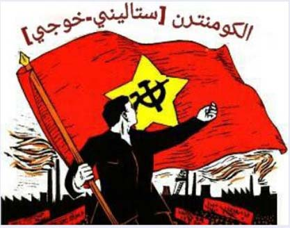 Morocco Comintern Sh For A Communist Africa In A