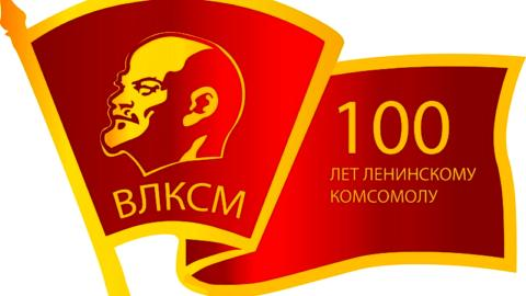 100 Years of the VLKSM Komsomol USSR Soviet Russian Communist Political Medal